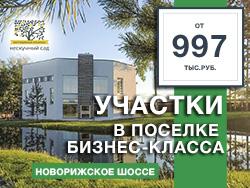 Поселок «Нескучный сад», 37-й км Новорижского ш. 8 сот. = 997 тыс. рублей!